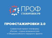 Проект «Профстажировка 2.0», 16 июля 2019