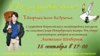 Творческая встреча с Анатолием Шенбергом (Н.Новгород)