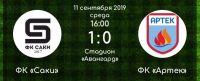 """ФК """"Саки"""" обыграл """"Артек"""", 12 сентября 2019"""