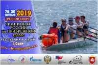 Чемпионат России по гребному спорту в Новофедоровке