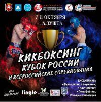 Кубок России по кикбоксингу
