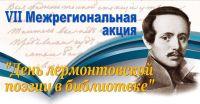«Неисчерпаемый мир Лермонтова» в Сакской библиотеке