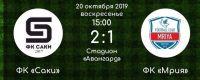 ФК «Саки» выиграл