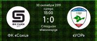 """ФК """"Саки"""" обыграл """"УОР"""" на своем поле"""
