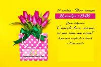 Урок доброты ко Дню матери