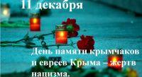 День памяти жертв крымчаков и евреев Крыма – жертв нацизма