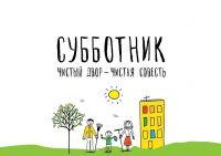 Субботник в сквере им.Пушкина, 21 января 2020