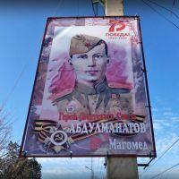 Оформление улиц Сак к 75-летию Победы