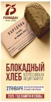 Акция в День освобождения Ленинграда, 25 января 2020