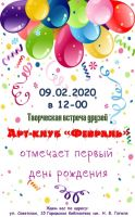 """День рождения Арт-Клуба """"Февраль"""", 1 февраля 2020"""