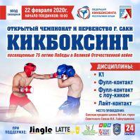 Чемпионат Саки по кикбоксингу, 20 февраля 2020