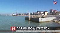 Сакские пляжи деградируют, 13 марта 2020