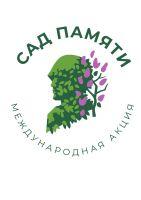 "Проект ""Сад памяти"" в Саках, 16 марта 2020"