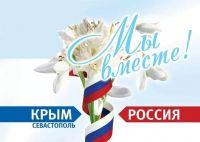 Крымская весна 2020