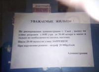 В Саках нет комендантского часа, 1 апреля 2020