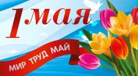 С Первомаем!, 1 мая 2020