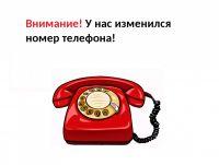 Изменился телефон Сакской поликлиники