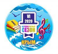 Итоги «Интеллигентного сезона-2020», 24 августа 2020