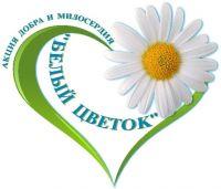 «Белый цветок» в Саках