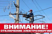 Отключение электроэнергии, 11 сентября 2020