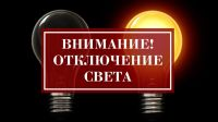 Отключат свет в районе больницы