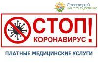 Бурденко ограничил оказание платных услуг, 1 октября 2020