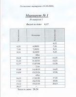 В Саках изменяется расписание автобусов
