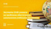 Закупка тетрадей и учебников в Сакских школах, 17 октября 2020
