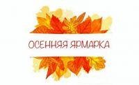 Осенняя ярмарка в Саках