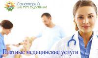 Санаторий Бурденко возобновляет курсовки