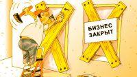 В Крыму запретили корпоративы