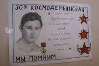 80 лет подвигу Зои Космодемьянской, 27 января 2021