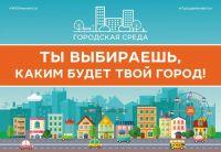 Отбор дворов многоквартирных жилых домов, 3 февраля 2021