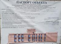 В Саках начат ремонт музыкальной школы