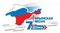 Крымская весна - 7-я годовщина