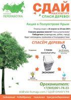 Сдай макулатуру – спаси дерево!, 22 апреля 2021