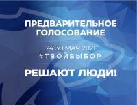 «Единая Россия» приглашает сакчан