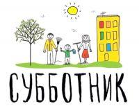 29 мая в Саках состоится субботник