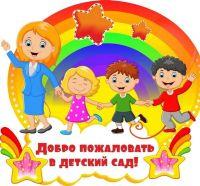 Запись в детский сад, 9 июня 2021
