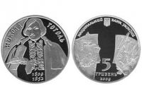 Банк Украины выпустил серебряную монету с Гоголем