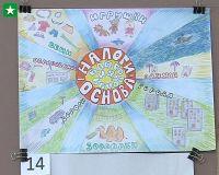 Конкурс детских рисунков в Саках