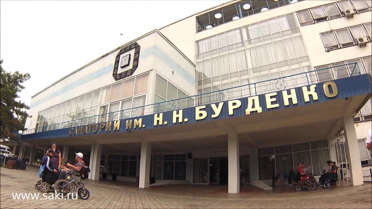 Санаторий им.Бурденко 2015 - привью к видео A6aGaMUM590