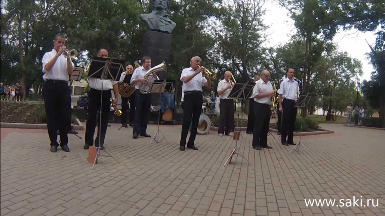 Сакский духовой оркестр - привью к видео fCqoVdpcWx4