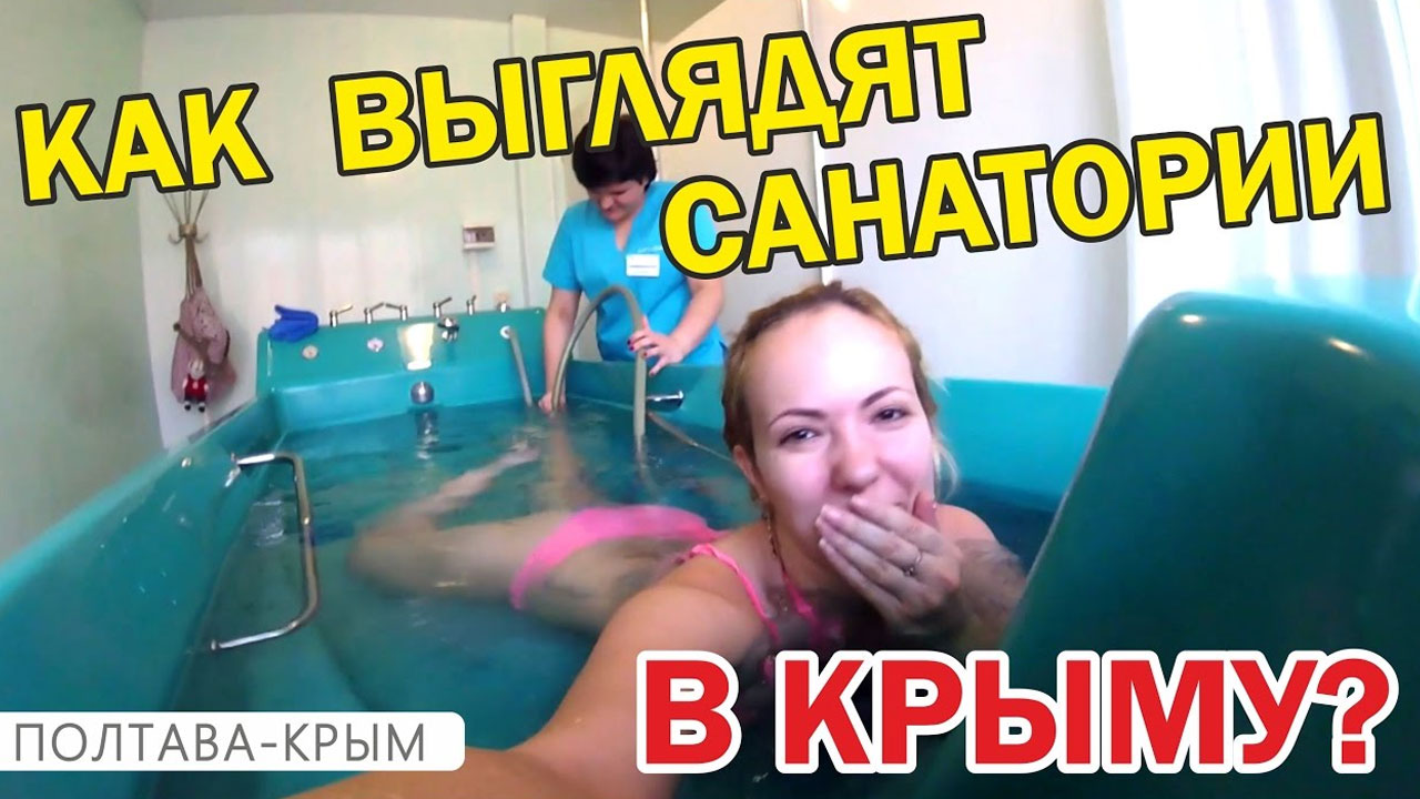 """Санаторий """"Полтава-Крым"""", процедуры и проживание, часть 2"""